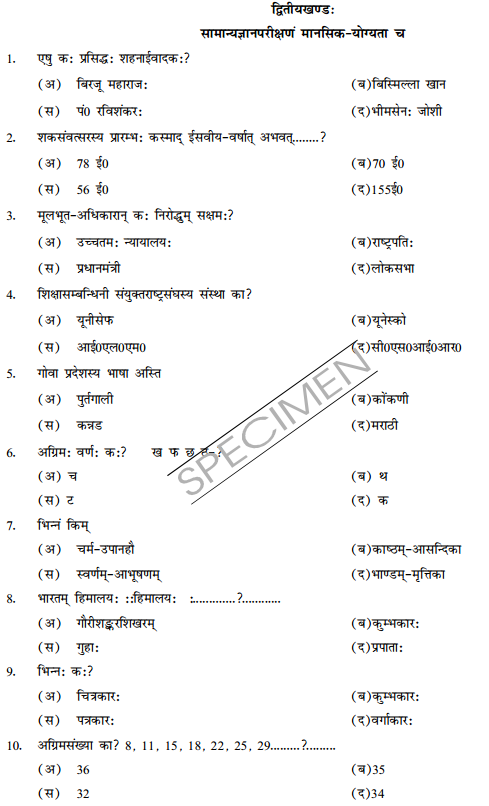 law college entrance exam application form